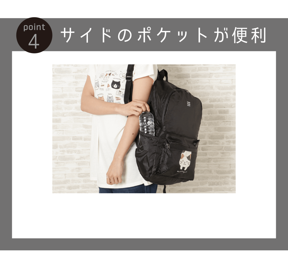 軽くて持ち運びが楽な上に、収納力もバッチリな優れもの。ペットボトルなどが入るサイドポケット付き。