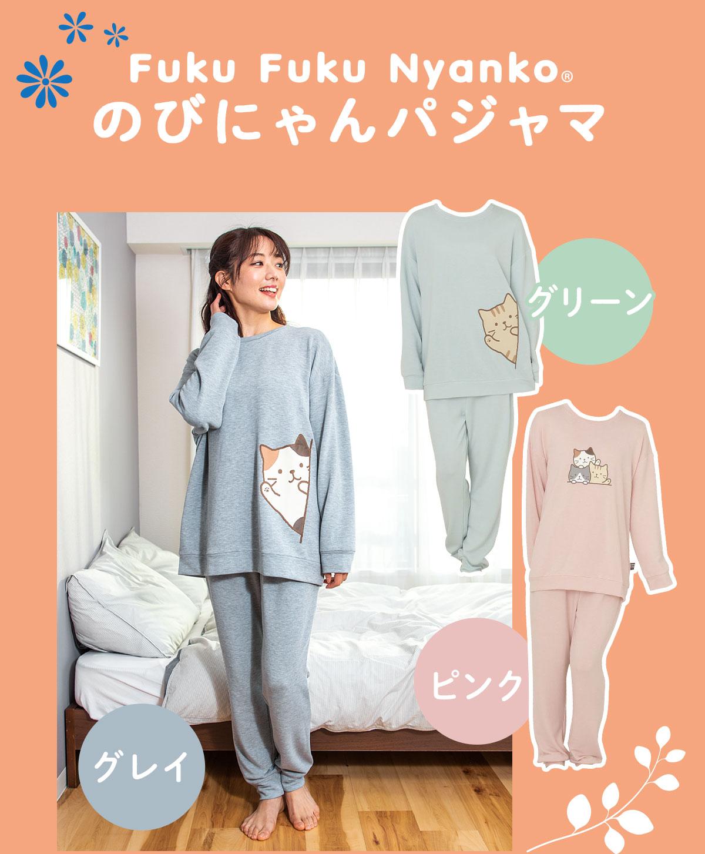 のびにゃんパジャマ。伸縮性抜群で動きやすく心地いい。