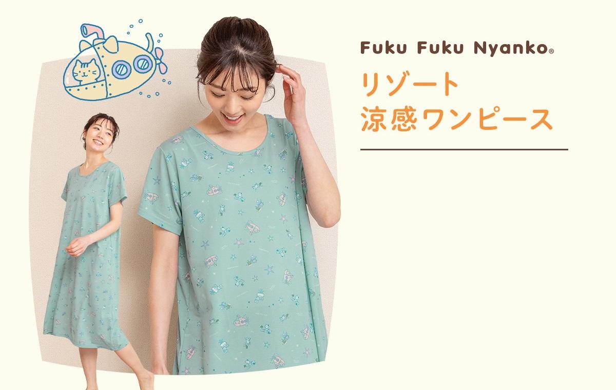Fuku Fuku Nyanko リゾート涼感ワンピース