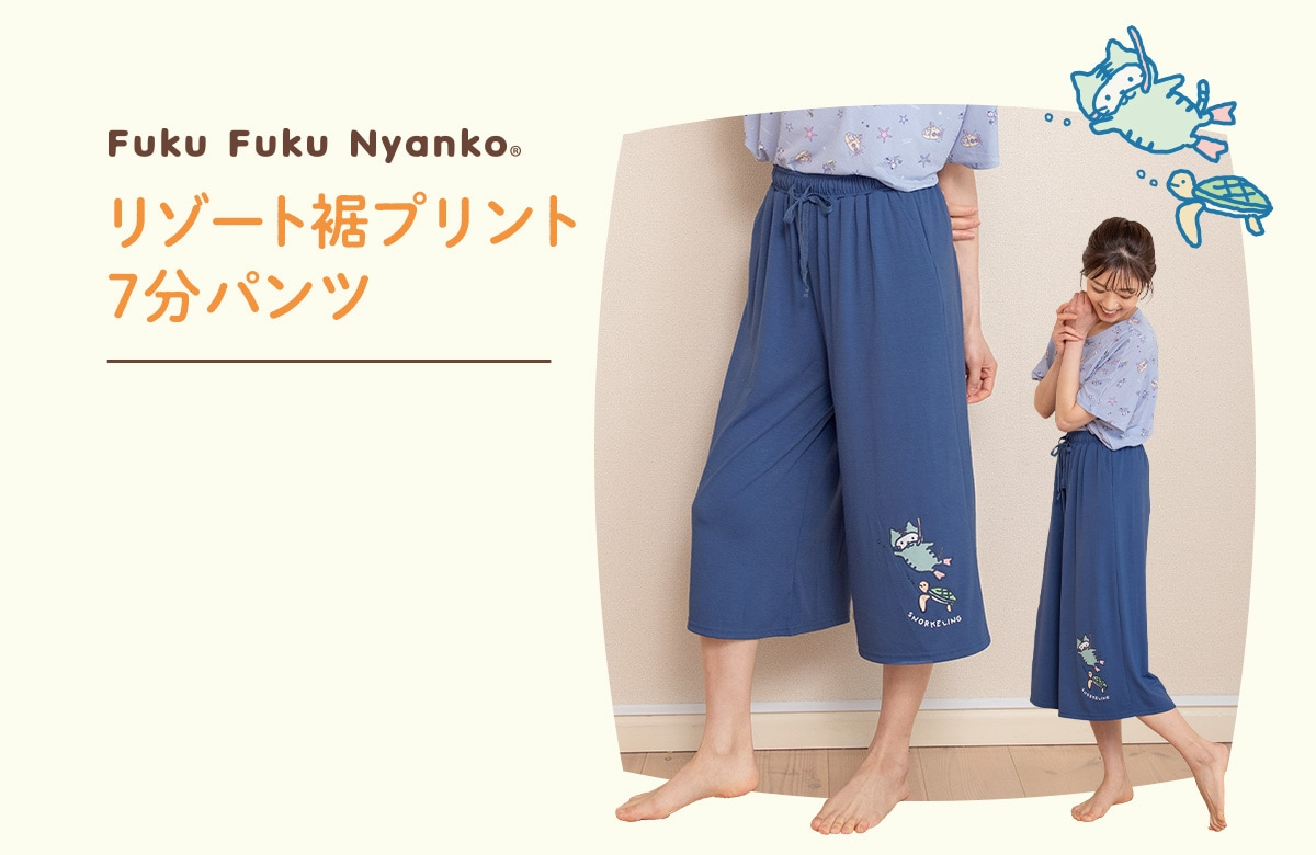 Fuku Fuku Nyanko リゾート裾プリント7分パンツ