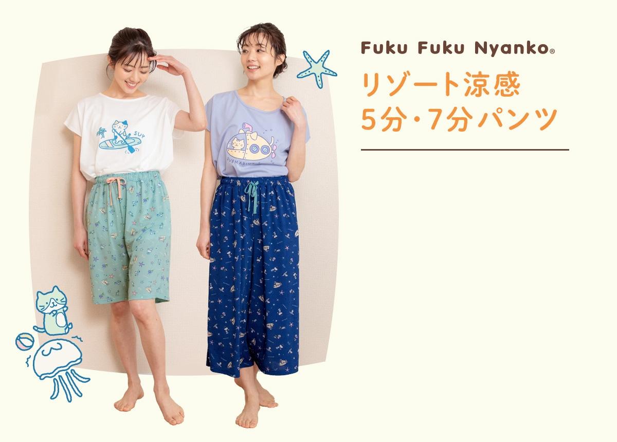 Fuku Fuku Nyanko リゾート涼感5分・7分パンツ