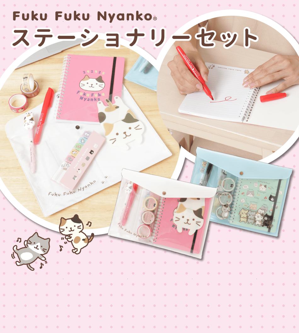 FukuFukuNyankoのノートやペン、マスキングテープなど定番文具8点セットが登場。かわいくて個性的なにゃんこたちの柄は、持っていても使っていても楽しくなること間違いなし。猫好きの方におすすめです。