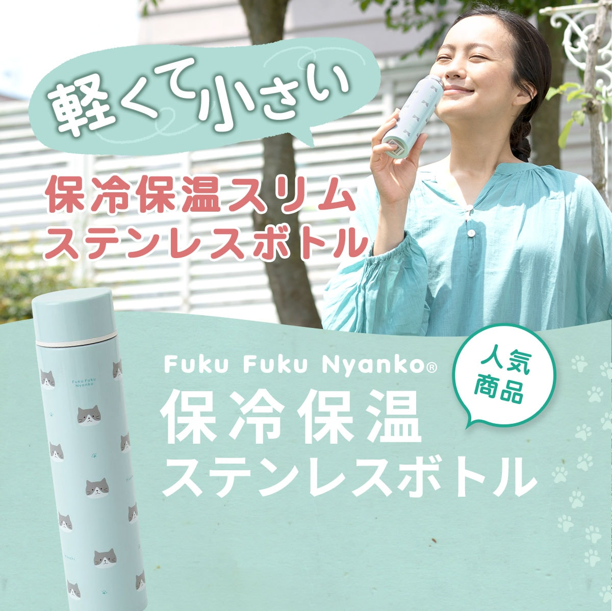 軽くて小さい保冷保温スリムステンレスボトル。HAPiNSオリジナルFukuFukuNyanko柄で、猫好きさんにもおすすめ!
