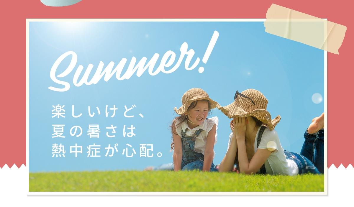 楽しいけど、夏の暑さは熱中症が心配。