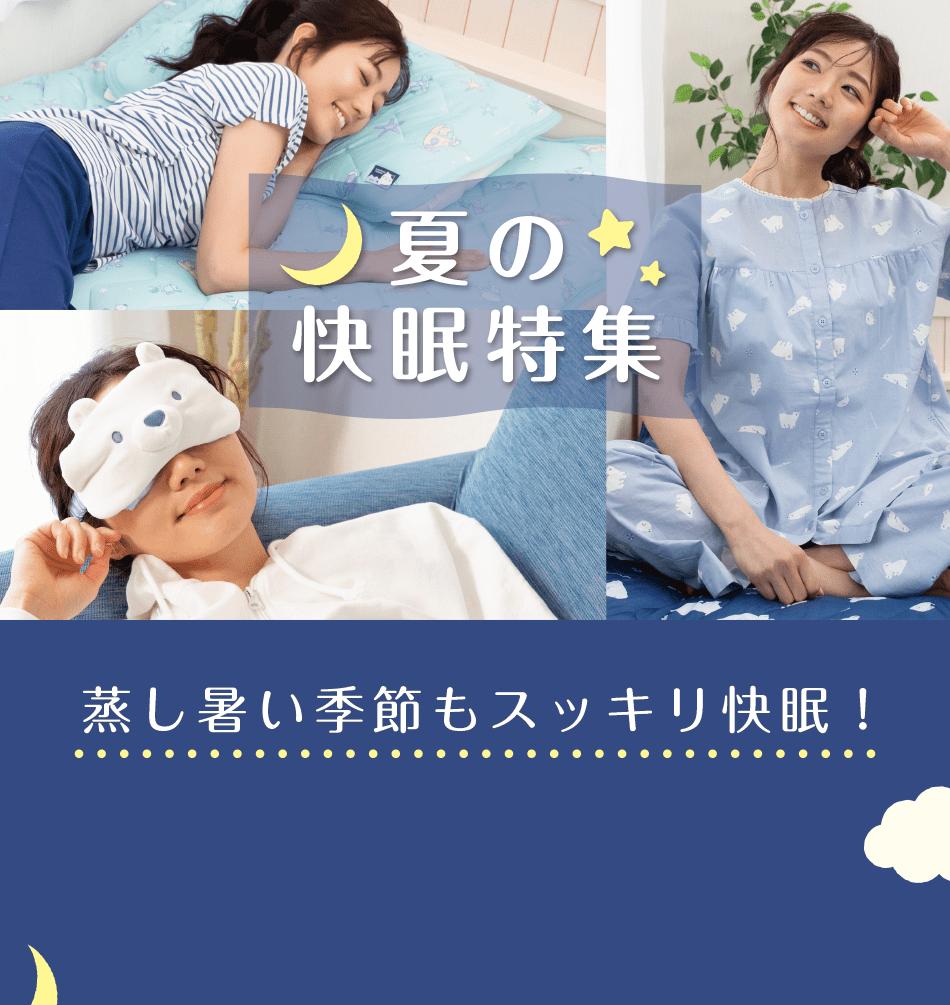 蒸し暑い夏もスッキリ快眠!ハピンズの冷感寝具、パジャマ、リラックスグッズでなかなか寝付けない夜のストレスを解消しよう。