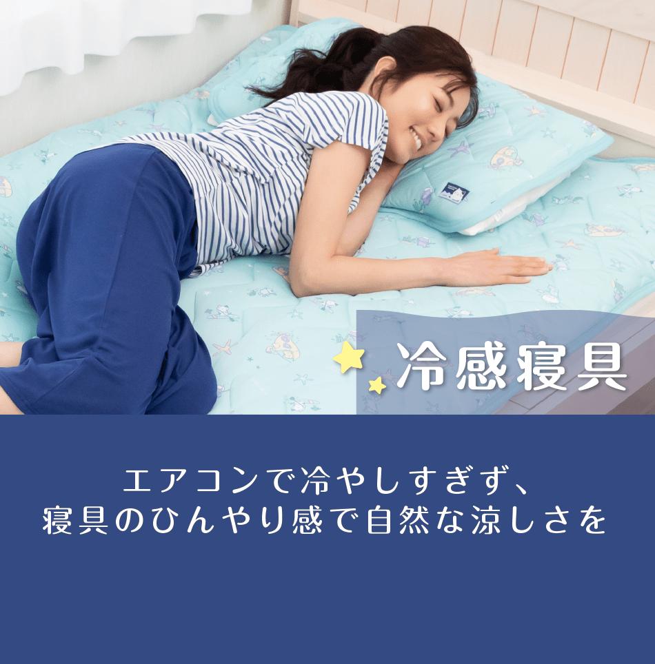 エアコンで冷やしすぎず、寝具のひんやり感で自然な涼しさを。