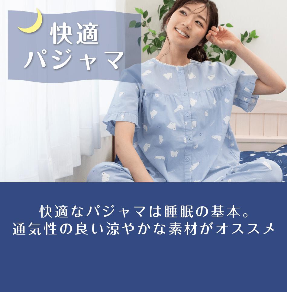 快適なパジャマは睡眠の基本。通気性の良い涼やかな素材がオススメ。