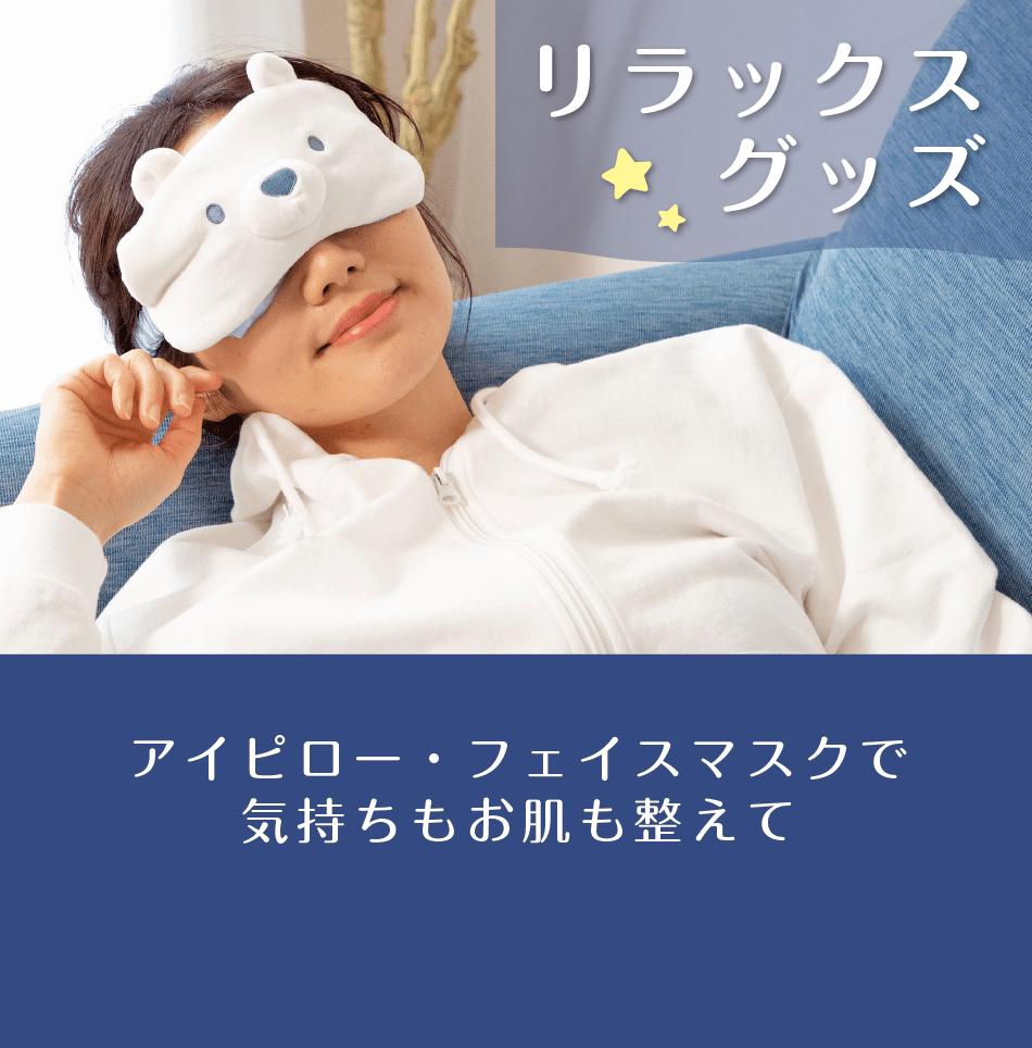 アイピロー・フェイスマスクで気持ちもお肌も整えて。