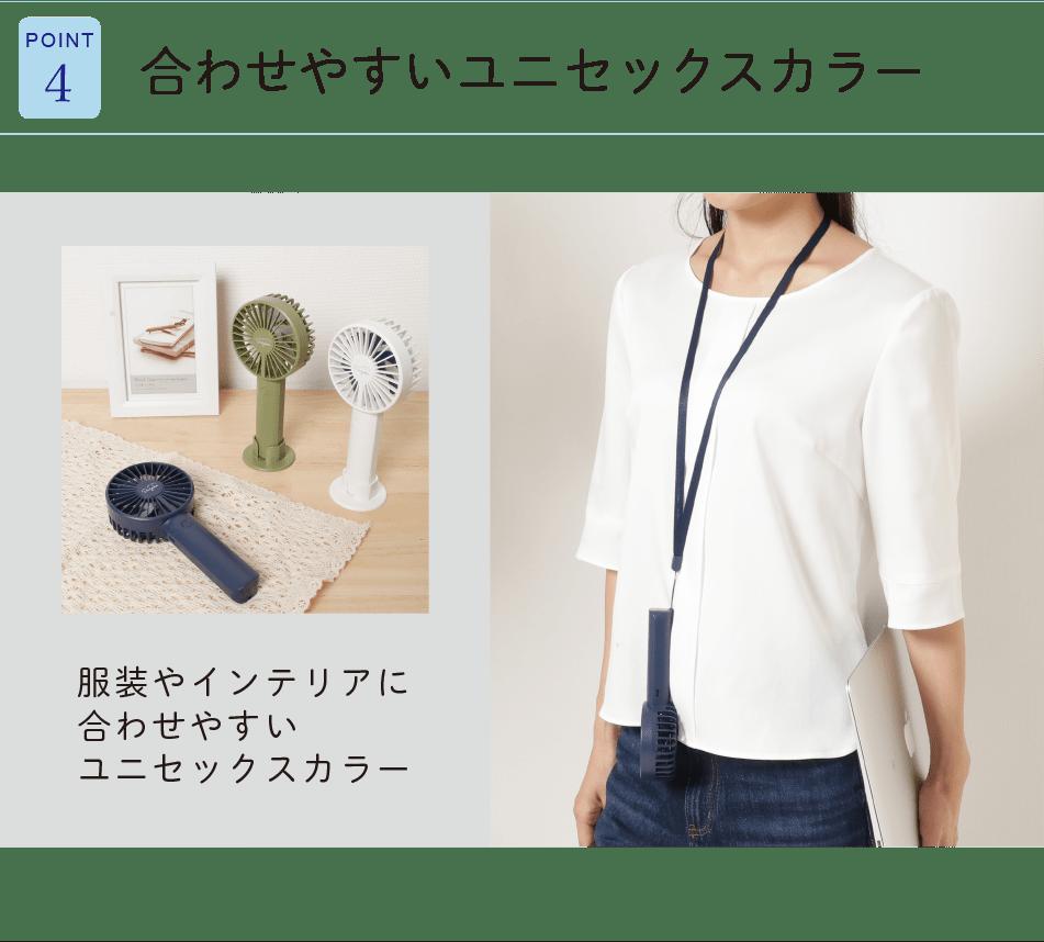服装に合わせやすいシンプルなユニセックスカラー