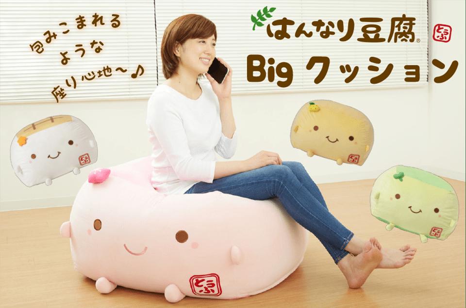 はんなり豆腐Big クッション 癒しのはんなり豆腐Big クッション