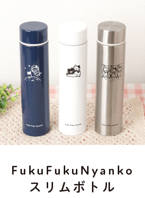 FukuFukuNyankoスリムボトル
