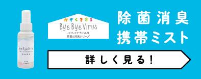 バイバイウイルス除菌消臭携帯ミニミスト