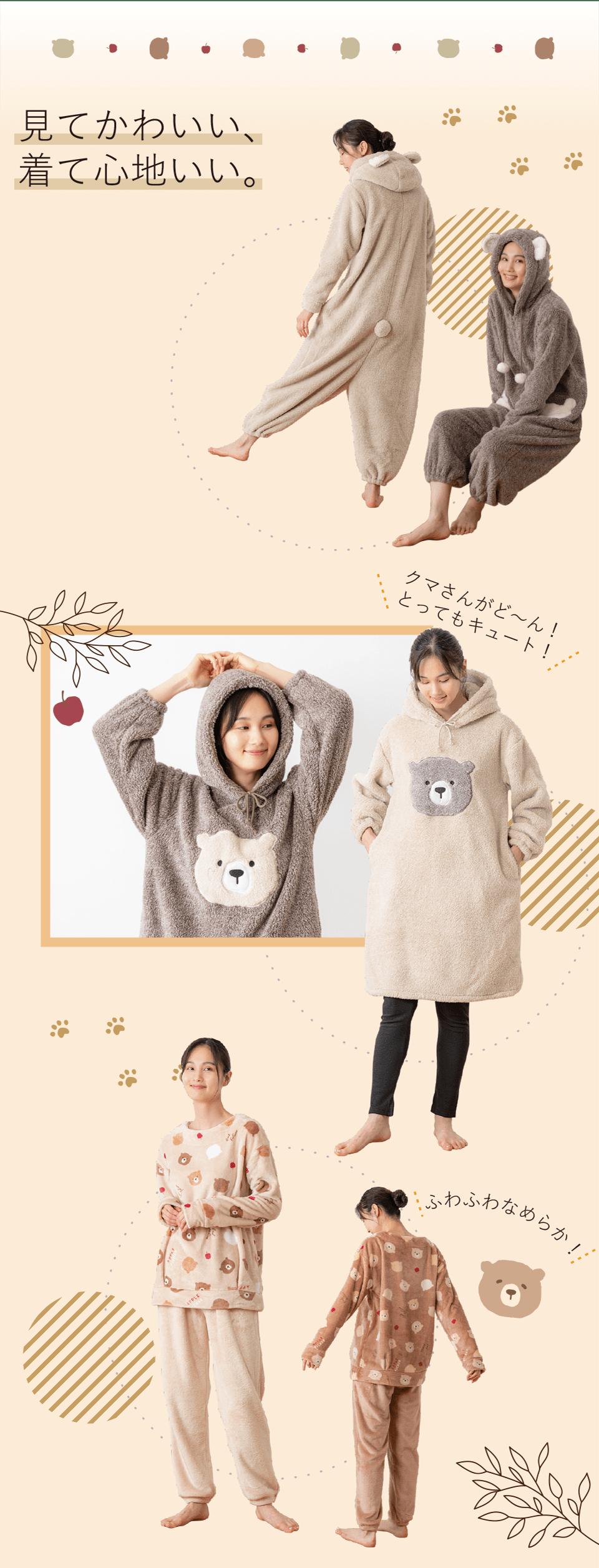 温かいクマのパジャマとワンピース