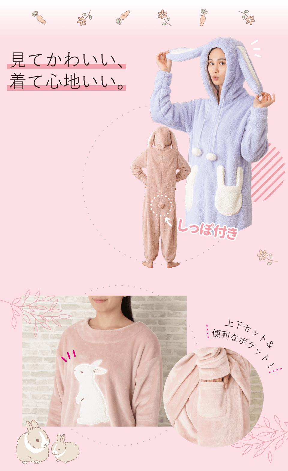 温かいうさぎのパジャマ