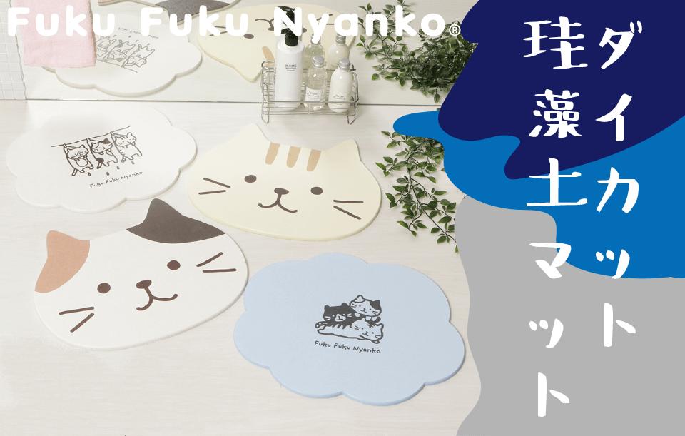 Fuku Fuku Nyanko ダイカット珪藻土マット。