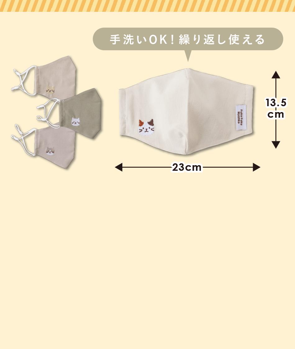 FukuFukuNyanko マスポッカ