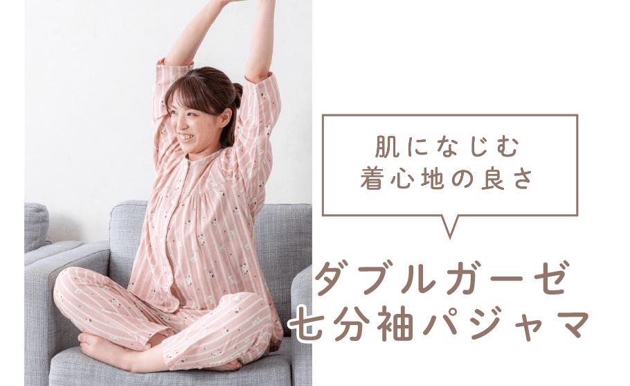 ダブルガーゼ 七分袖パジャマ