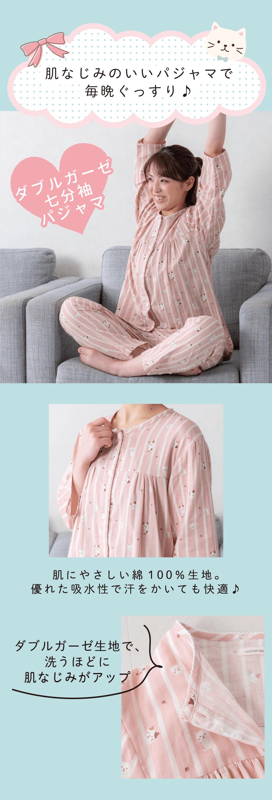 肌なじみのいいダブルガーゼパジャマ。にゃんこ柄&優しいピンク色の生地がかわいい。母の日のプレゼントにぴったりです。