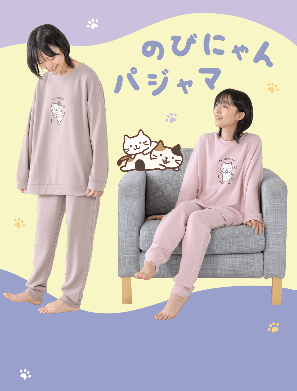 のびのび着心地のよいのびにゃんパジャマなら、気持ちもリラックス。心地よく眠れそう。