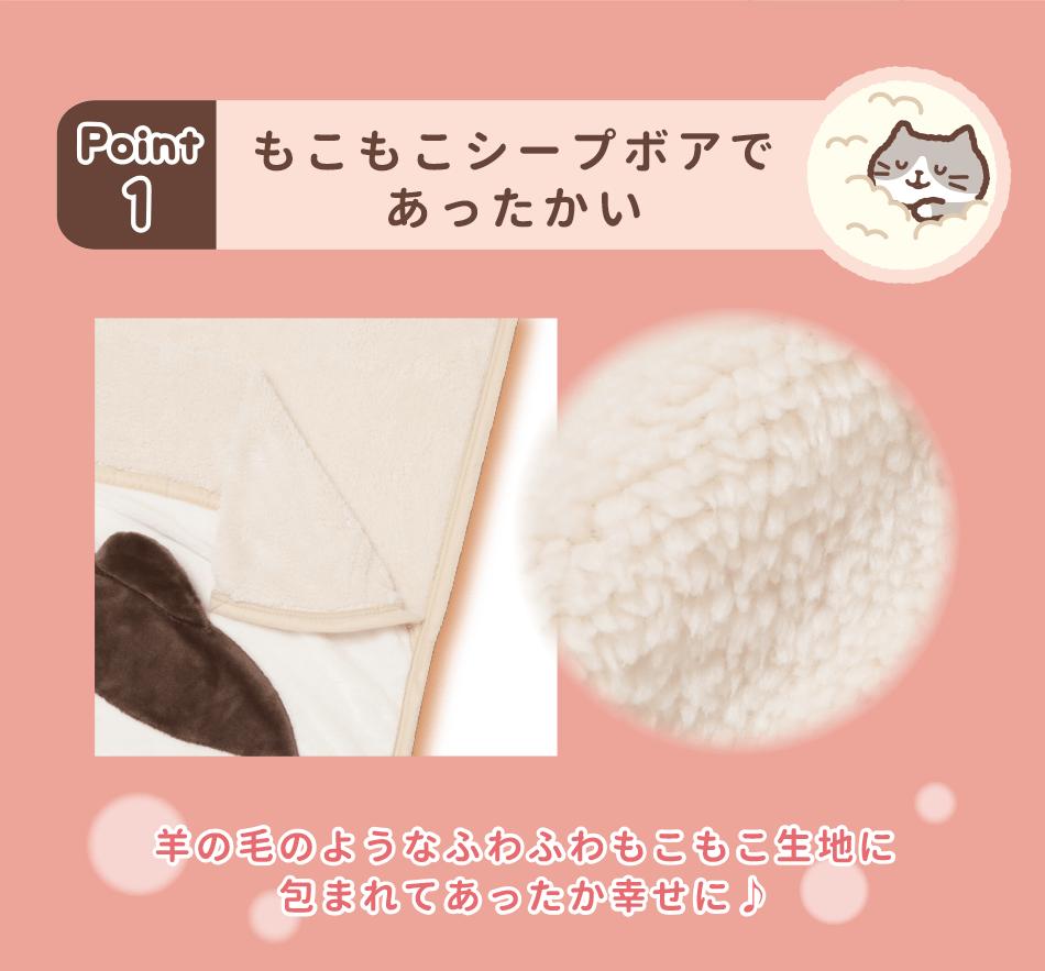 羊の毛のようなもこもこシープボアを使用。ふわふわと包まれて幸せな気持ちに。
