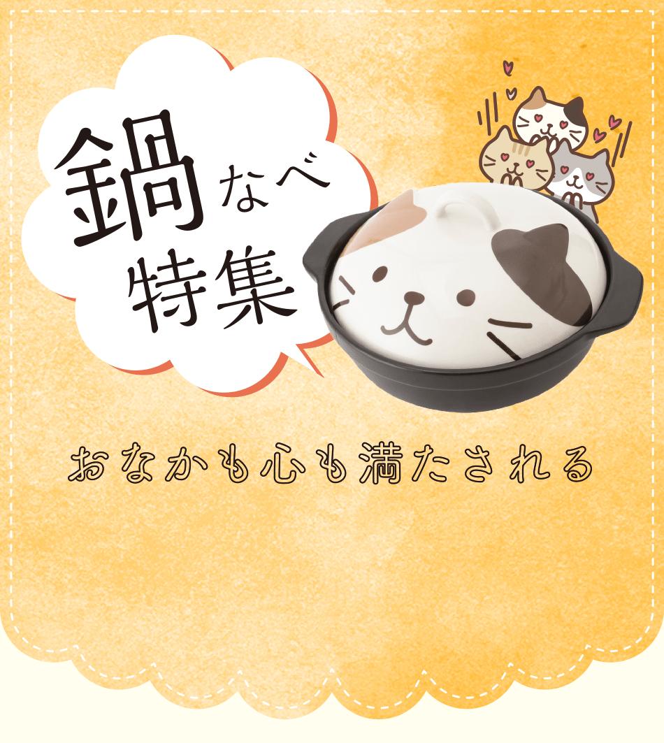 おなかも心も満たされる、ふくふくにゃんこのお鍋をご紹介。お鍋は身体を温めてくれる、冬の定番料理。にゃんこのお鍋で楽しめば、心までぽかぽかになります。