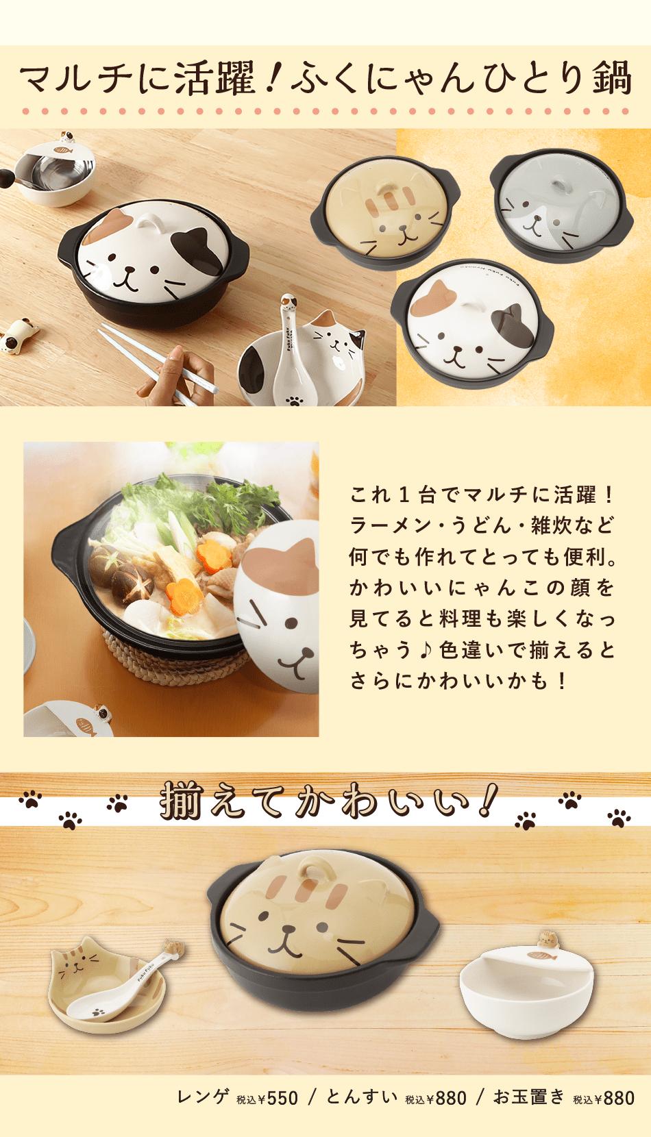 マルチに活躍!ふくにゃんひとり鍋。これ1台あれば、ラーメン・うどん・雑炊などさまざまな料理を楽しめます。ガス火・IHどちらでも使える!にゃんこのかわいい蓋で、ひとりご飯の時間もほっこり心まであたたかく。猫好きの方へのプレゼントにもおすすめです。