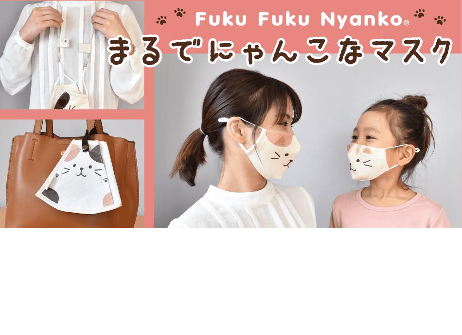 揃えてかわいい!にゃんこのかわいい立体マスク、マスクの収納・持ち運びに便利なマストック、マスクを首から掛けられるマスコード。マスク生活をより便利に、よりかわいく過ごそう。猫好きの方におすすめです。