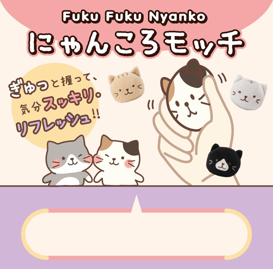 FukuFukuNyankoの手のひらモッチ。ねこ型のシルエットがキュート。ぎゅっと握って癒されます。
