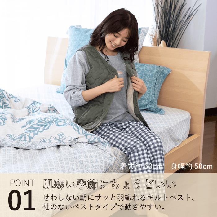 肌寒い季節にちょうどいい。軽く羽織れるキルトベスト。袖がないから動きやすい。