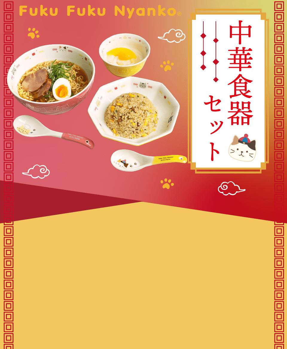 Fuku Fuku Nyanko ラーメン食器セットチャーハン食器セット