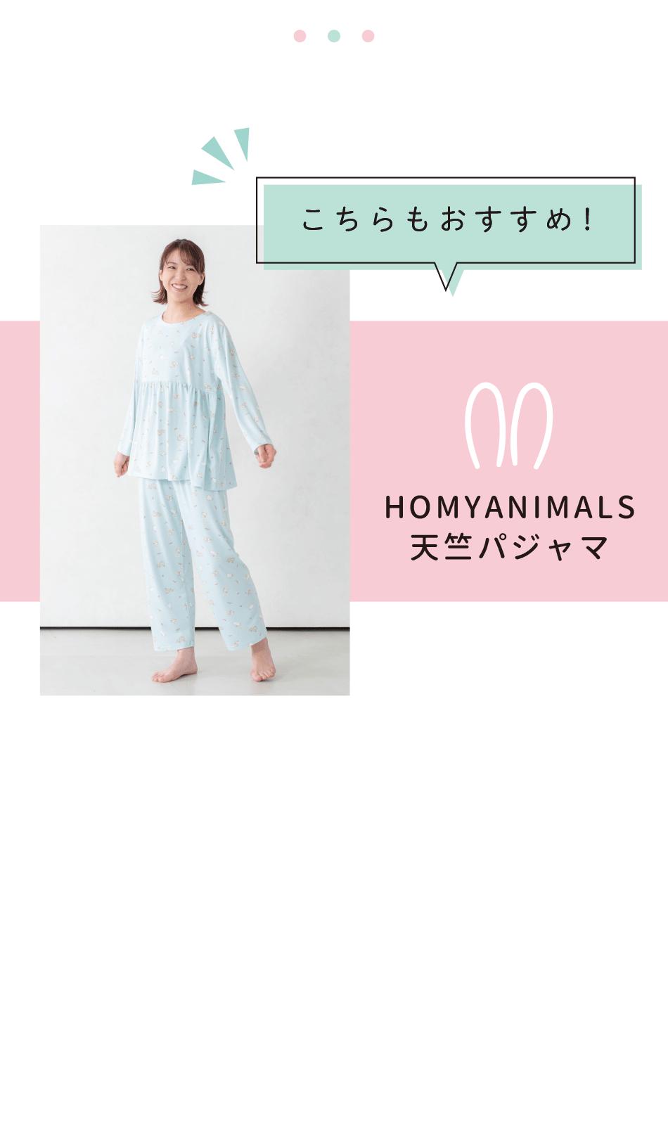 伸縮性のある生地で、のびのび着れるゆったりパジャマ。心地よく眠れます。うさぎパーカーなどと合わせて全身うさぎコーデに。