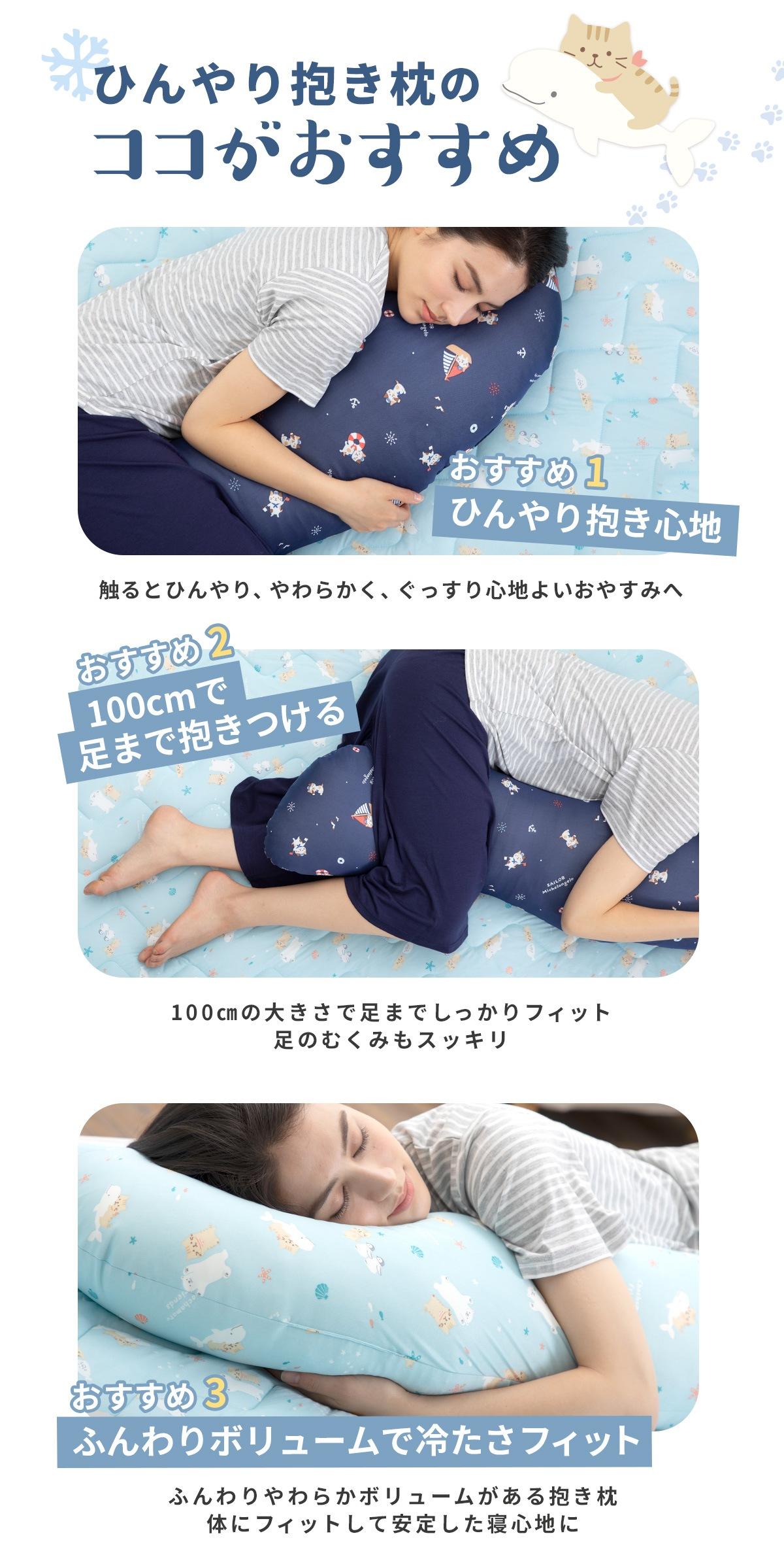 ひんやり抱き枕のココがおすすめ