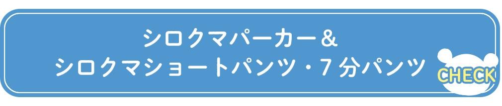 シロクマパーカー&シロクマショートパンツ・7分パンツ
