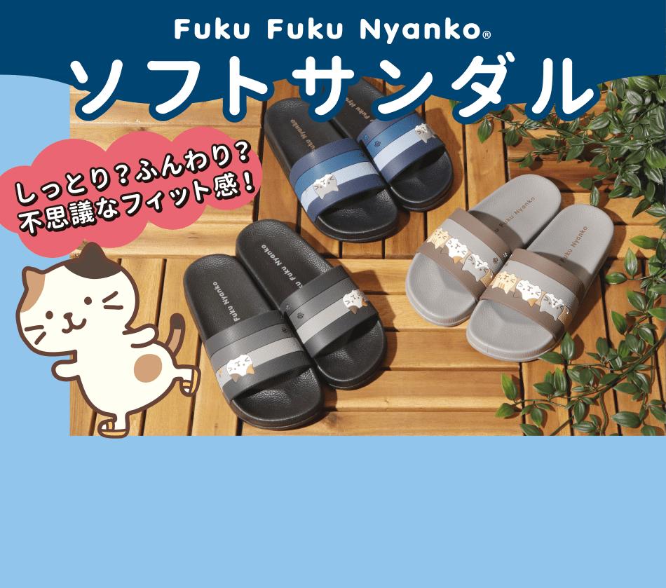FukuFukuNyankoのソフトサンダル。大きいにゃんこ柄がポイント。