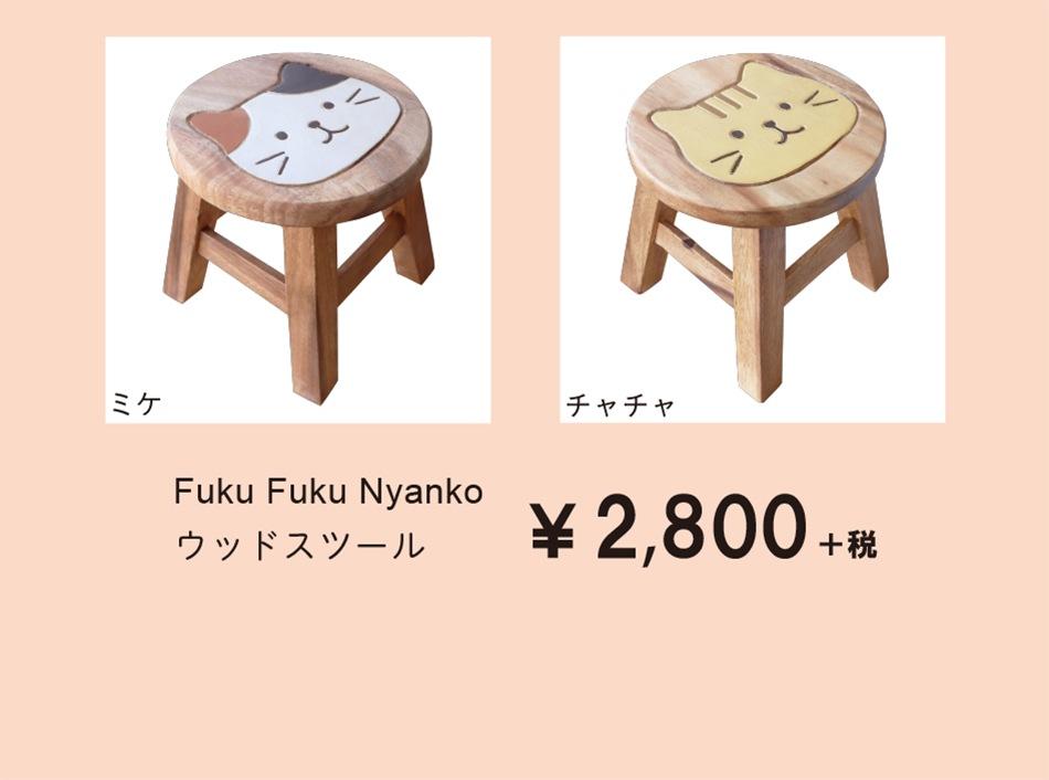 FukuFukuNyanko ウッドスツール ミケランジェロ・チャチャ