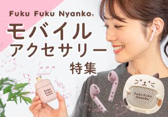 FukuFukuNyanko ワイヤレスイヤホン&スピーカー