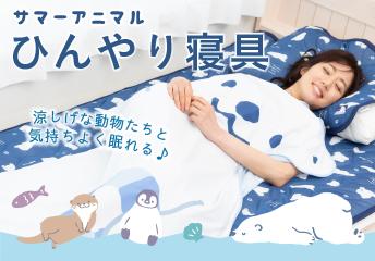 サマーアニマル冷感寝具
