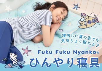 FukuFukuNyanko 冷感寝具