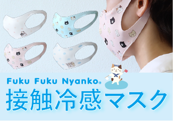 FukuFukuNyanko 接触冷感マスク