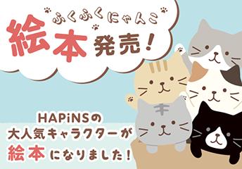 Fuku Fuku Nyanko のかわいい絵本が発売!