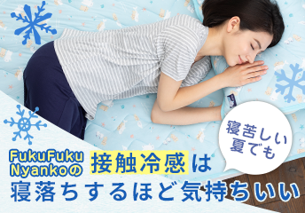 Fuku Fuku Nyanko 接触冷感寝具