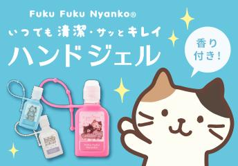Fuku Fuku Nyanko ハンドジェル
