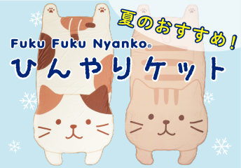 FukuFukuNyanko ひんやりダイカットケット