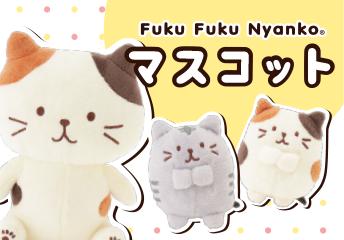 Fuku Fuku Nyanko マスコット