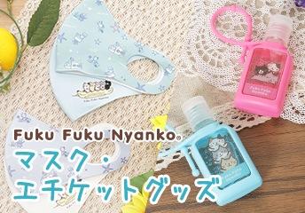 Fuku Fuku Nyanko マスク・エチケットグッズ