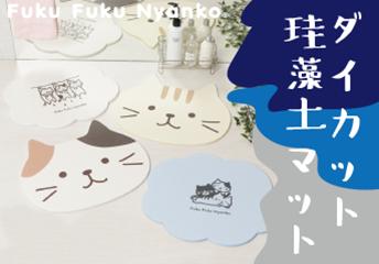 FukuFukuNyanko 珪藻土マット