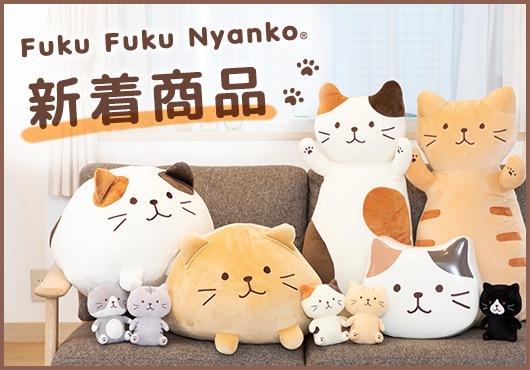 Fuku Fuku Nyanko 新着商品