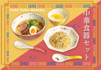 Fuku Fuku Nyanko 中華食器セット