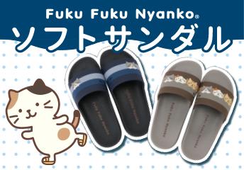FukuFukuNyanko ソフトサンダル