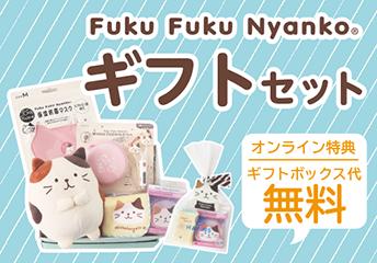 Fuku Fuku Nyanko ギフトセット ワイヤレスイヤホン